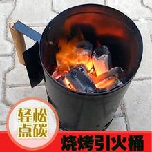 引火桶木炭引燃桶户外竹炭烧烤碳引火发碳桶便携点炭点火工具加厚