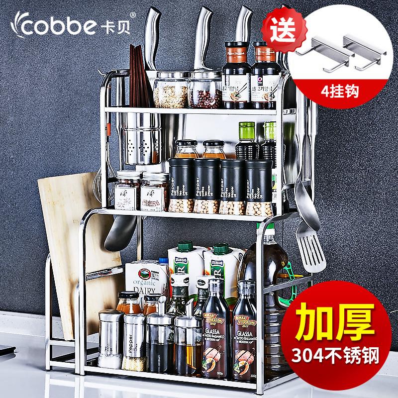 304不锈钢厨房置物架5元优惠券