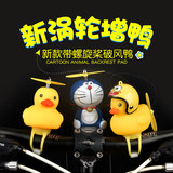 Broken wind duck bike vibrating electric motorcycle booster turbo increased duck with helmet small helmet yellow duck bell