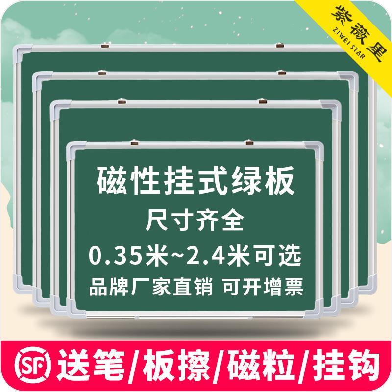 黑板墙家用磁性大号单面大黑板挂式家用小黑板教学粉笔绿板告示板