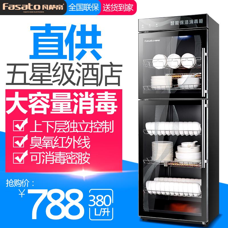 立式消毒柜碗柜380升
