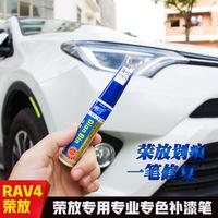 2016-2018款一汽丰田新RAV4荣放珍珠白补漆笔划痕刮花修复油漆笔