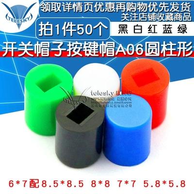 开关帽子按键帽A06圆柱形6*7配8.5*8.5 8*8 7*7 5.8*5.8 50个