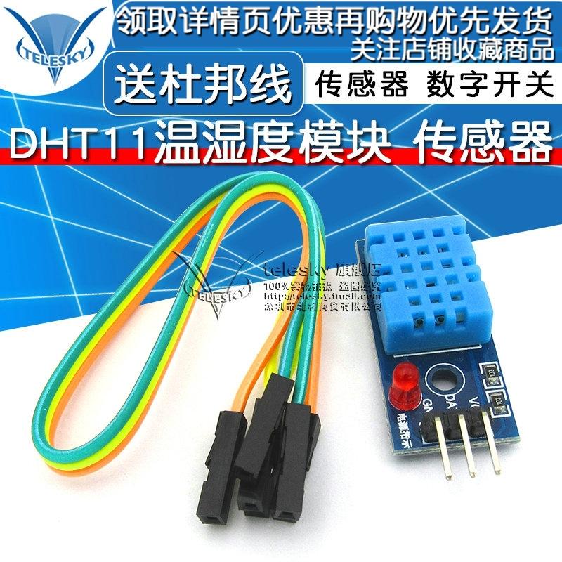 TELESKY DHT11 湿度模块 温湿度模块 传感器 数字开关送杜邦线