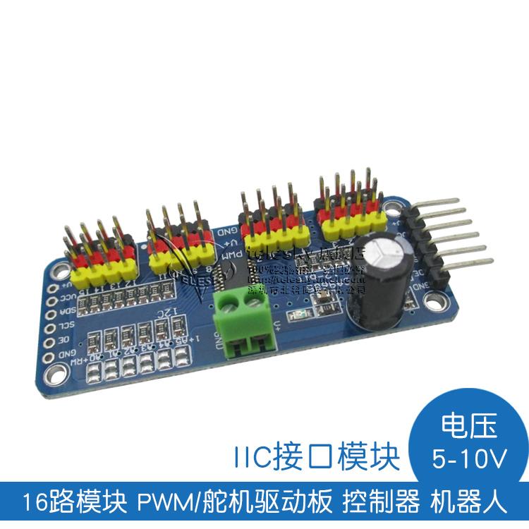 机器人控制板