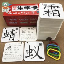 有声伴读3-6岁儿童无图识字卡片405张 幼升小学前识字教材汉语拼音 笔画笔顺 组词 造句 部首 音序结构小学生一年级同步生字卡·下