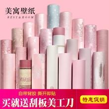 立体3D粉色宿舍家用房间ins自贴网红背景墙墙纸 卧室温馨防水壁纸图片
