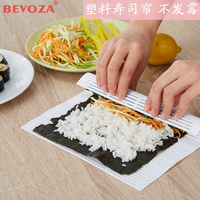 Make a sushi tool set full set of special beginners kimbap rice roll curtain seaweed plastic bamboo curtain mold