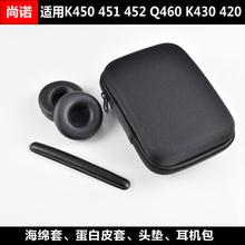尚诺 爱科技K450 451 Q460耳机套耳罩k430 420升级皮套头梁海绵垫