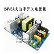 24V 150W开关电源板 大功率工业电源模块裸板 110V/220V转24V 6A