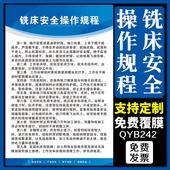 铣床安全操作规程管理车间工厂挂图 企业车间铣床操作制度海报画