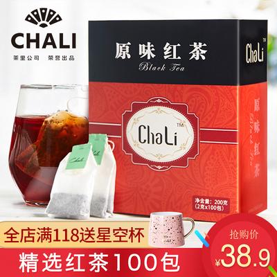 茶里ChaLi茶叶 锡冷红茶 袋装红茶包 袋泡茶 小包装奶茶红茶茶包