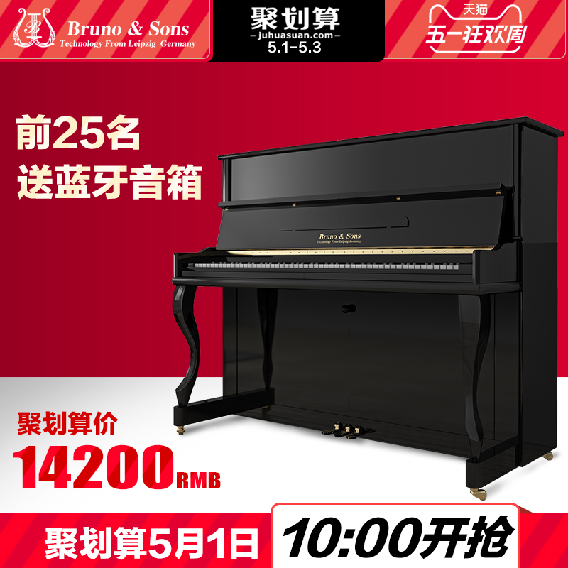 德国原装钢琴