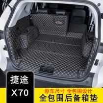 捷途X70后备箱垫全包围捷途尾箱垫5座7座捷途X70s汽车内饰改装专