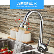 Kitchen faucet extender splash-proof mouth long water-saving bubbler rotatable bathroom shower universal