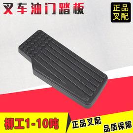 叉车油门踏板油门操纵加速踏板适用于柳工1-10吨叉车配套图片