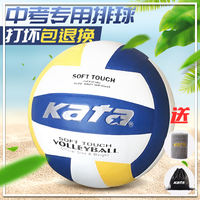 Kata authentic volleyball university sports entrance examination students special volleyball men and women training beginners hard soft row