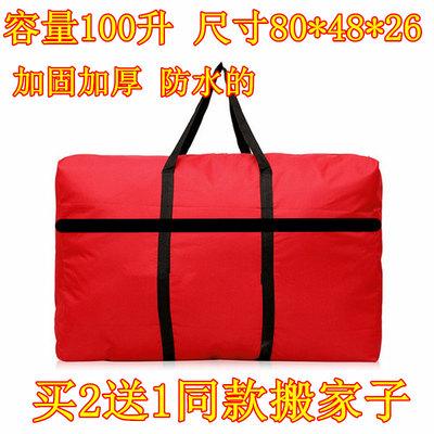 买2件送1件同款加固防水牛津布搬家袋子特密打包托运编织行李袋