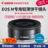 22mm M50 STM微单人像定焦饼干镜头F2适用EOS 佳能EF