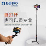 Benoy carbon fiber mobile phone selfie stick universal Bluetooth tripod XR Apple X camera vibrato wireless remote control card artifact 8 Huawei full body portable tripod mini live support