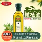 百钻特级初榨橄榄油 炒菜凉拌食用油液态烘焙专用油小瓶原装100ml