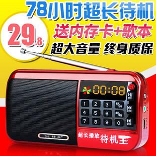 锋立 F3收音机老年老人新款 迷你小音响插卡小音箱便携式播放器随