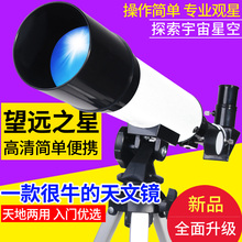 Astronomical Sky Telescope High-power and High-Definition Specialized Star Viewing 5000 Primary School Children 10000 Portable Time