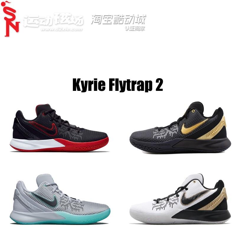 NIKE Kyrie Flytrap 欧文5简版实战篮球鞋 AO4438-002