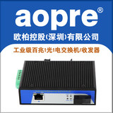 AOPRE Ober POE industrial power supply switch 100 mega fiber transceiver single fiber 1 light 1 electric SC rail type