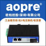 AOPRE Opal 100M POE industrial grade switch Ethernet 1 light 2 electric port single fiber SC non-management card rail