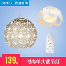 欧普照明 led餐厅灯浪漫 现代简约时尚单头餐吊灯创意个性吧台CD