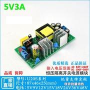 5V3A开关电源模块内置隔离恒压稳压电源板裸板AC220V转5v12V24VDC
