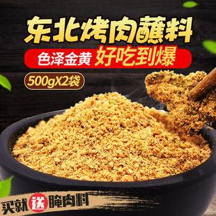 齐齐哈尔烧烤蘸料 东北韩式烤肉调料撒料 韩国烤肉料沾料干料1KG