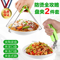 防烫夹取碗取盘提盘器碗夹砂锅蒸菜夹子不锈钢防滑家用厨房夹碗器