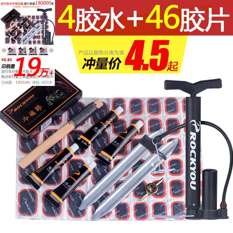 自行车补胎胶片胶水山地车摩托车电动车补胎工具套装修补冷补胶片