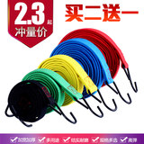 Electric car motorcycle trunk bicycle straps tied rope elastic tied goods with elastic luggage rope rubber band