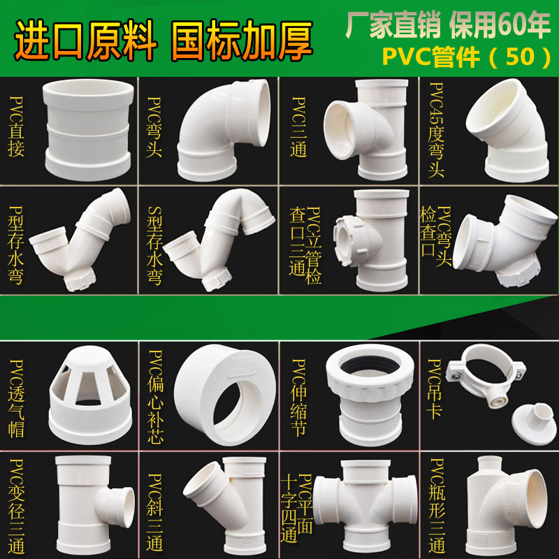 上海银丝雨PVC排水管件配件直接弯头三通伸缩节PS型存水弯胶水50