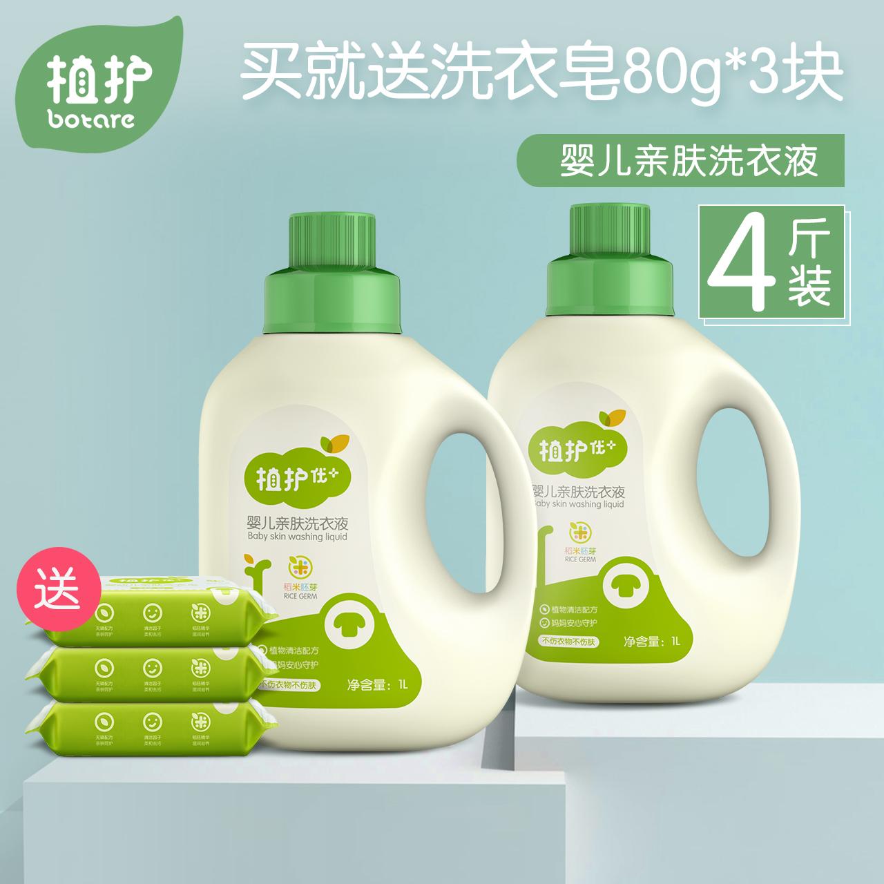 植护婴儿洗衣液宝宝专用婴幼儿新生儿童孕妇洗衣液天然去渍正品