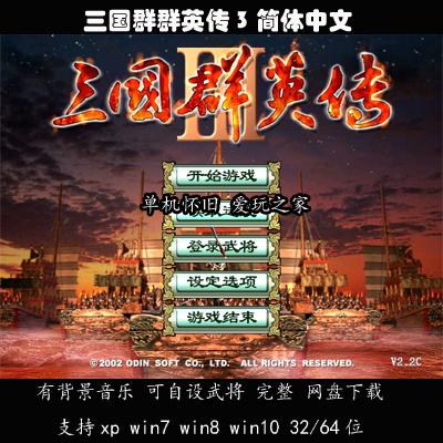 (不是光盘)三国群英传3中文PC电脑单机游戏支持win10等送修改器