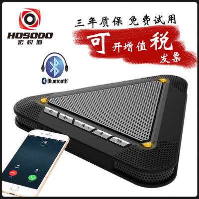 宏视道HSD-M300B全向麦克风 USB免驱无线蓝牙视频会议麦克风