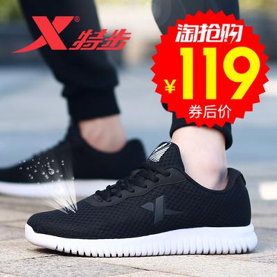 特步男鞋2018新款跑步鞋男士网鞋夏季运动鞋透气网面跑鞋休闲鞋子