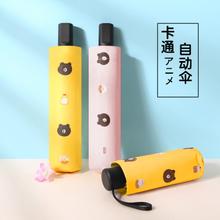 小清新小熊伞黑胶遮阳防晒晴雨伞两用三折叠创意卡通自动伞太阳伞
