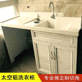 定制切角洗衣机柜浴室柜组合柜太空铝阳台洗衣柜伴侣石英石洗衣台