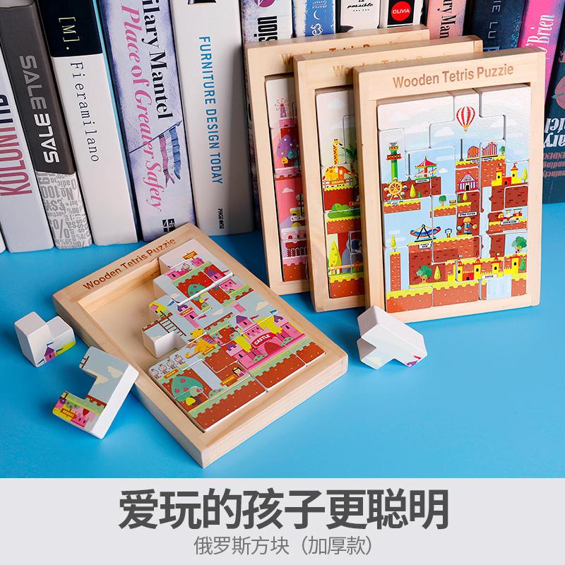七巧板智力开发俄罗斯拼图积木制儿童益智玩具3-4-6岁幼儿园男孩