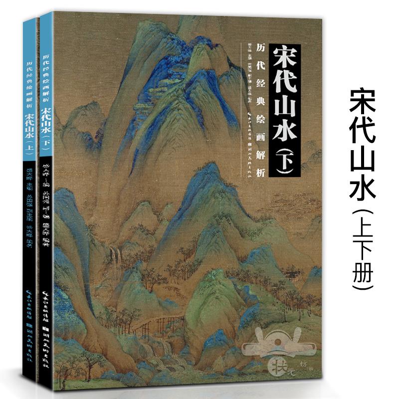 Китайская живопись Артикул 582998494671