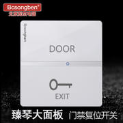 Type 86 concealed panel opening door emergency button doorbell self-resetting key button switch access control switch