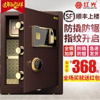 红光保险柜家用小型全钢单门密码指纹50/60cm保险箱办公入墙夹万