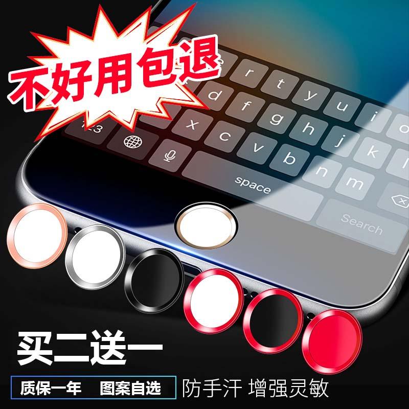 iphone6s plus按鍵貼蘋果6指紋識別7手機5S金屬home鍵貼6s貼紙潮蘋果8手機指紋貼ipad指紋識別