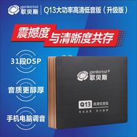 歌贝斯Q13高清低音版无损安装车载DSP音质处理器汽车音响功放4路