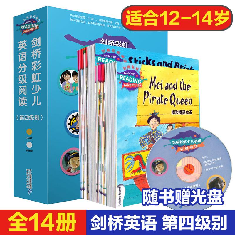 剑桥彩虹少儿英语分级阅读第四级 全套14册+CD 12-14岁幼儿启蒙教材典范书籍有声儿童预备级入门自学零基础青少版自然拼读新概念